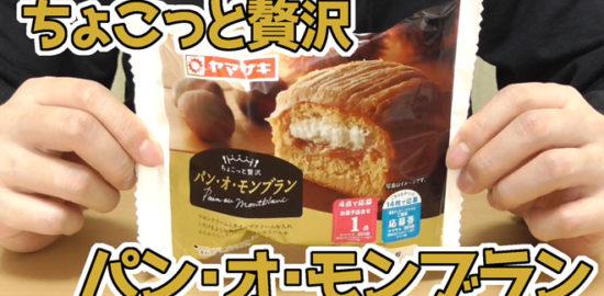 ちょこっと贅沢-パン・オ・モンブラン(ヤマザキ)
