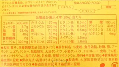 カロリーメイト-ブロック【チョコレート味】(大塚製薬)2