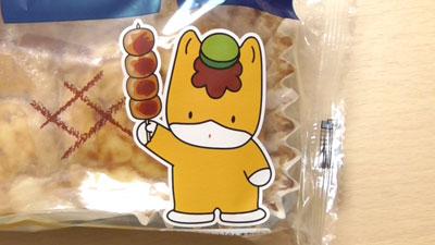 焼きまんじゅうぱん(第一パン)2