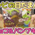ゾンビの目だまパン チョコ&パンプキン(伊藤パン)、Happy Halloween!食欲がわいてくるかはわかりませんがw気になる一品^^