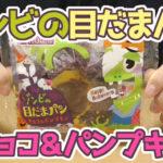 ゾンビの目だまパン-チョコ&パンプキン(伊藤パン)