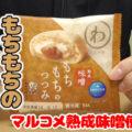 【わスイーツ】もちもちのつつみ 熟成味噌(モンテール)、マルコメくん熟成味噌使用!クリームとたのしむフレッシュな和洋菓子!