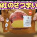 宮崎紅のさつまいもこ(セブンイレブン)、お味も見た目も秋を感じさせてくれます^^さつまいもを5%増量!