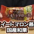 スイートマロン蒸し 国産和栗(第一パン)、秋の和スイーツ^^