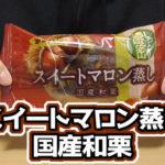 スイートマロン蒸し-国産和栗(第一パン)