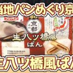 ご当地パンめぐり-生八ツ橋風ぱん(フジパン)