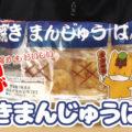焼きまんじゅうぱん(第一パン)、群馬県の郷土菓子がパンに!?マスコットのぐんまちゃんもキュートです^^