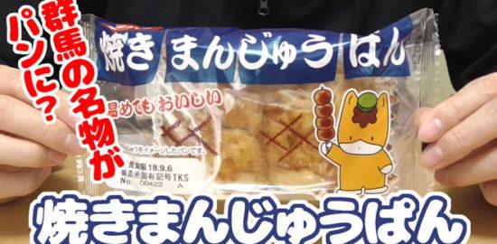 焼きまんじゅうぱん(第一パン)