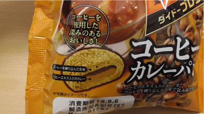 コーヒーカレーパン(第一パン×ダイドー)2