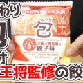 ふんわり包/パオ 大阪王将監修の餃子味(ヤマザキ×大阪王将)、生地もフィリングも魅力的^^王将さんの餃子も久しぶりに食べたくなりました^^