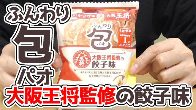 ふんわり包パオ-大阪王将監修の餃子味(ヤマザキ×大阪王将)