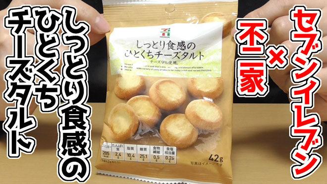 しっとり食感のひとくちチーズタルト(セブンイレブン×不二家)