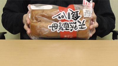 業務スーパー-天然酵母食パン2