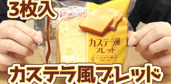 カステラ風ブレッド3枚入(神戸屋)