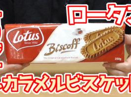 ロータス-オリジナルカラメルビスケット「Biscoff(ビスコフ)」
