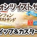 シフォンツイストサンド ホイップ&カスタード(ヤマザキ)、シンプルな見た目ながら、たまに無性に食べたくなるような組み合わせ^^