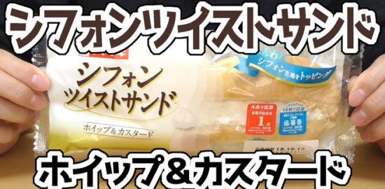 シフォンツイストサンド-ホイップ&カスタード(ヤマザキ)