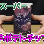 業務スーパー-紫芋ポテトチップス