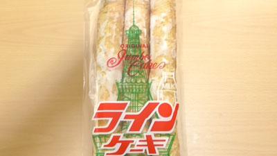 ラインケーキ(有限会社よしの屋製菓)2