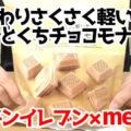 ふんわりさくさく軽い食感 ひとくちチョコモナカ(セブンイレブン×meito)、お値段も摂取カロリーも気軽に手が出せそうな八個入り^^