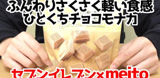 ふんわりさくさく軽い食感-ひとくちチョコモナカ(セブンイレブン×名糖産業株式会社)