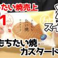 わスイーツ ふわもちたい焼 カスタード(モンテール/紋亭流)、チルドたい焼 売上No.1の人気商品とのこと!!