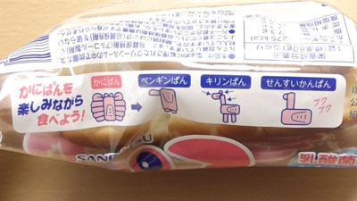かにぱん(三立製菓)2