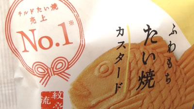 わスイーツ ふわもちたい焼き カスタード(モンテール)3