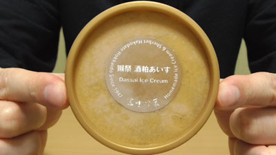 獺祭-酒粕あいす(富士冷菓)2