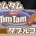 ティムタム/Tim Tam ダブルコート、オーストラリアのチョコレートビスケット!名前の由来はケンタッキーダービーで勝利した馬の名前から^^