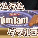 ティムタムTimTamダブルコート