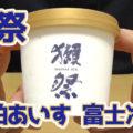 獺祭 酒粕あいす(冨士冷菓)、甘いスイーツ・お酒が好きな方には特に気になるコラボ商品かと^^