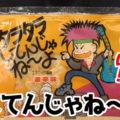 タラタラしてんじゃね~よ(よっちゃん食品工業)、印象に残る商品名のロングセラーお菓子!おやつにもおつまみにも^^