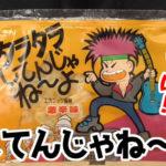 タラタラしてんじゃね~よ(よっちゃん食品工業)