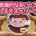 悪魔的なおいしさ-デビルズラズベリーケーキ(ファミリーマート)