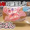 かにぱん(三立製菓)、子供たちの(大人も)大好きな味!1974年に誕生した長い歴史をもつ一品!