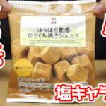 ほろほろ食感-ひとくち焼きショコラ-塩キャラメル(セブンイレブン×東ハト)