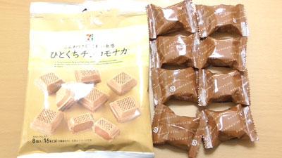 ふんわりさくさく軽い食感-ひとくちチョコモナカ(セブンイレブン×名糖産業株式会社)3