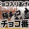 板チョコ番長(神戸屋)、ガツンと硬派!パッケージと商品名に購入意欲を高められましたw