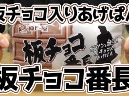 板チョコ番長(神戸屋)