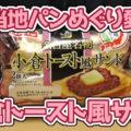 ご当地パンめぐり愛知県 名古屋名物 小倉トースト風サンド 2個入(フジパン)、名古屋めしの一つを菓子パンで^^
