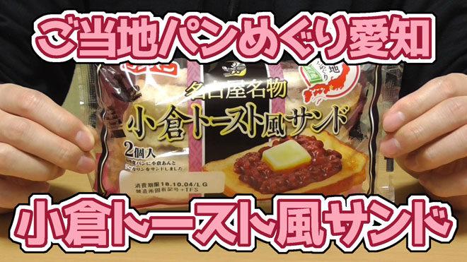 ご当地パンめぐり愛知県-名古屋名物-小倉トースト風サンド(フジパン)