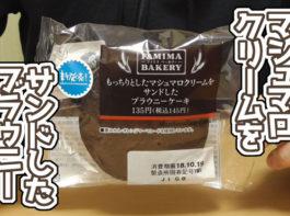もっちりしたマシュマロクリームをサンドしたブラウニーケーキ(ファミリーマート)