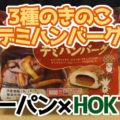 3種のきのこデミハンバーグ(第一パン×HOKTO)、ホクトのマイタケ・エリンギ・ブナシメジ入りのデミグラスソースとハンバーグが包まれたコラボ惣菜パン!
