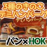 3種のきのこデミハンバーグ(第一パン×HOKTO)