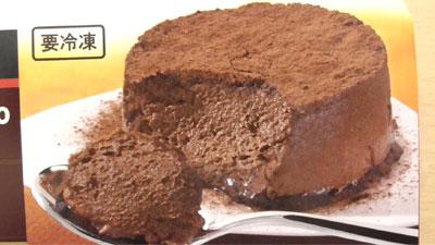 業務スーパー-チョコレートトリュフ2