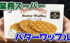 業務スーパー-バターワッフル