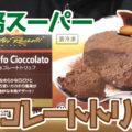 業務スーパー チョコレートトリュフ(2個入)、イタリアからの輸入品!解凍して楽しめるスイーツ^^