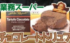 業務スーパー-チョコレートトリュフ
