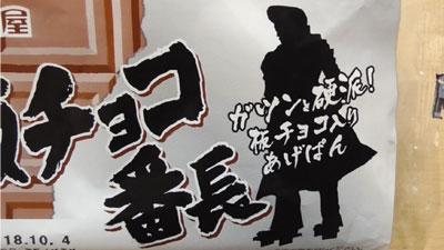 板チョコ番長(神戸屋)2